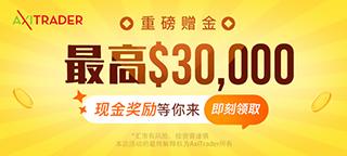 AxiTrader重磅赠金:最高可得$30,000!