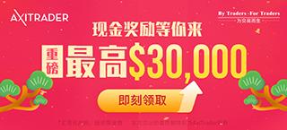 AxiTrader五月赠金活动:最高可得$30,000!