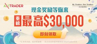 AxiTrader六月重磅赠金活动:最高可得$30,000!