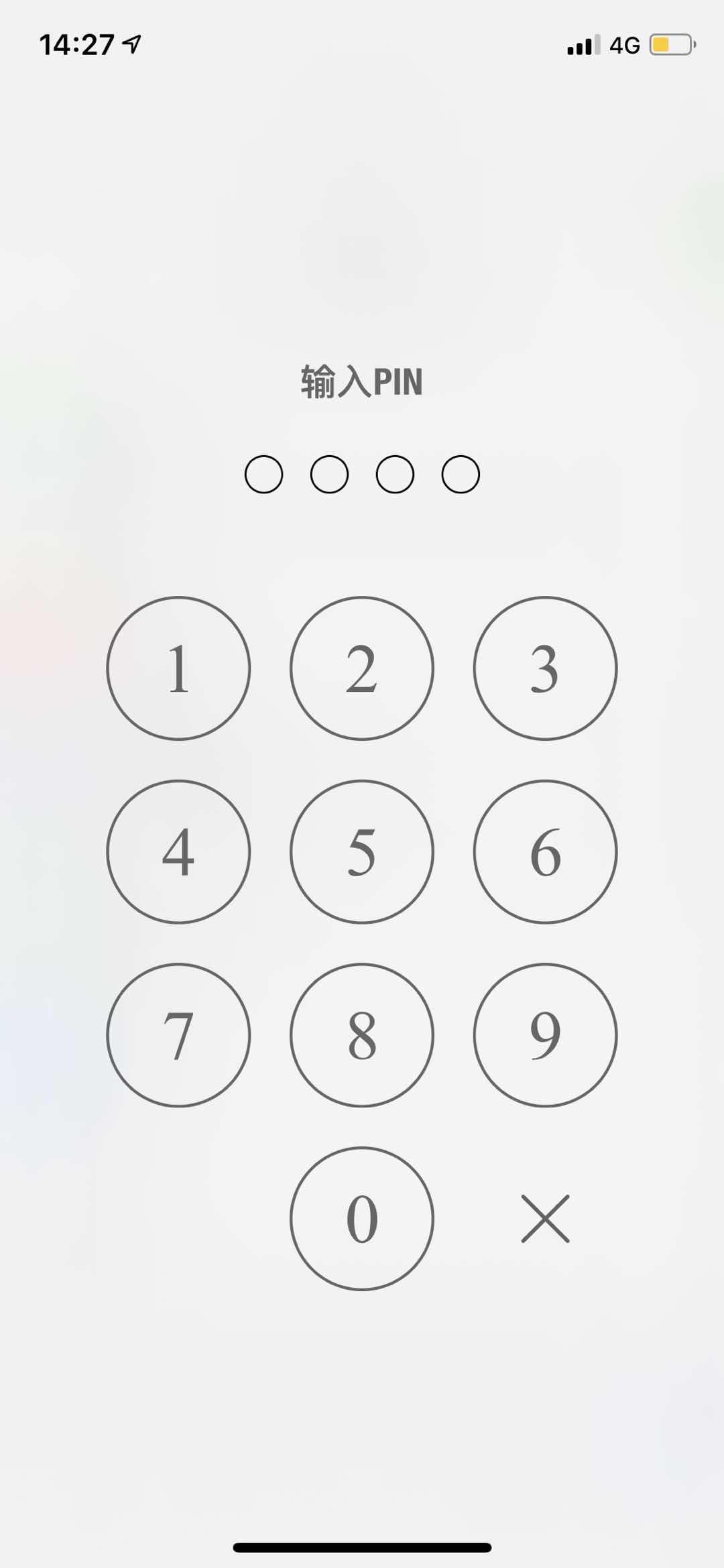 一次性密码