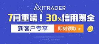 AxiTrader7月重磅活动:30%信用赠金!