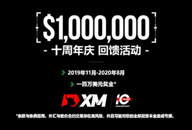 XM十周年庆回归活动