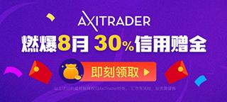 AxiTrader八月赠金活动:30%信用金等你来拿!