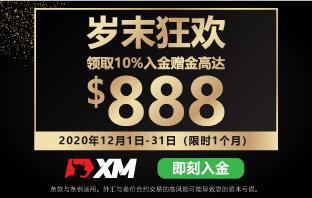 XM岁末狂欢赠金活动-10%入金赠金,高达$888
