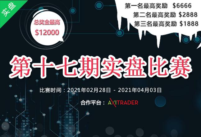 【AxiTrader & 开汇返佣】第17期外汇实盘比赛