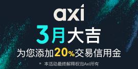 Axi三月新客户专享活动来袭!